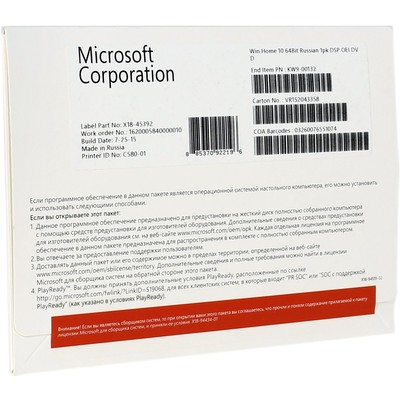ПО Microsoft Windows 10 Home 64-bit Russian 1pk DSP OEI DVD KW9-00132
